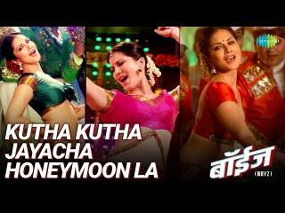 Mera Babu Chailchbila   Sunny Leone   Kutha Kutha Jayacha Honeymoon la   Boyz   HD Video