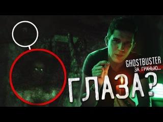 За мной следили на Заброшке Адские глаза?   GhostBuster За Гранью Часть 2
