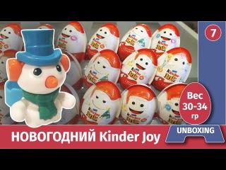 Новогодний киндер джой шоу 2017. Unboxing Kinder Joy. Обзор веса