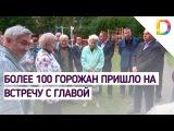 Более 100 горожан пришло на встречу с главой | Телеканал Долгопрудный