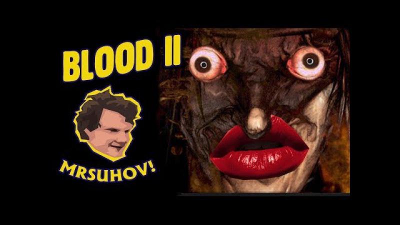 Прохождение Blood II [1/3]. Королевство кривых багов.
