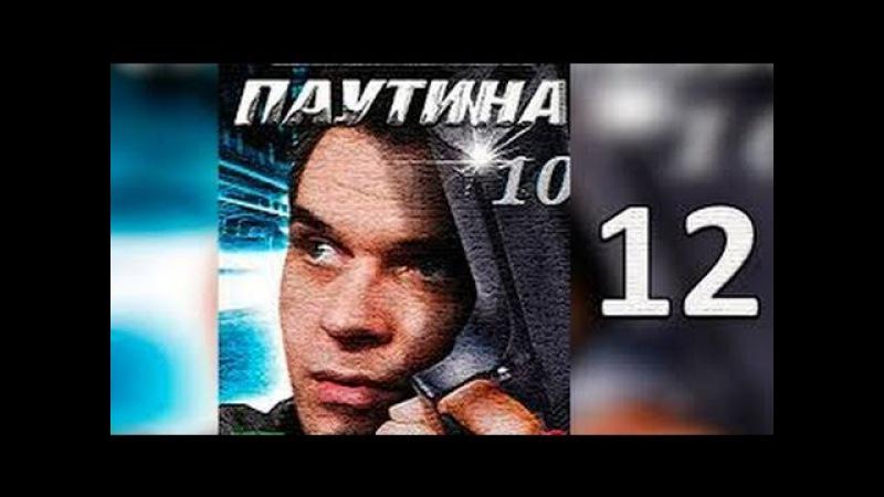 Паутина 10 сезон 12 24 серия детектив кр боевик Россия 2017