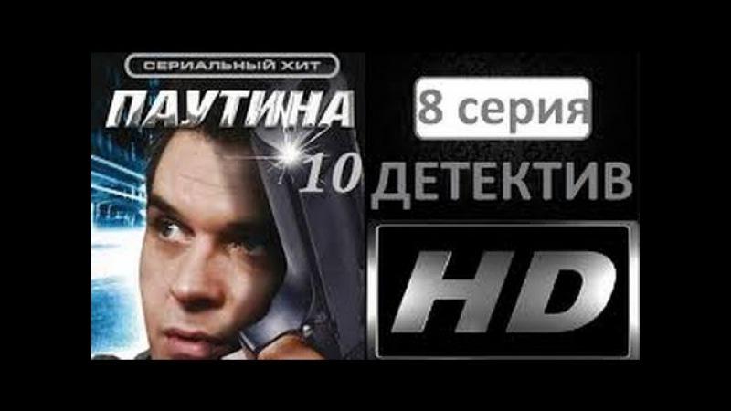 Паутина 10 сезон 8 24 серия детектив кр боевик Россия 2017