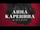 Трейлер мюзикла Анна Каренина