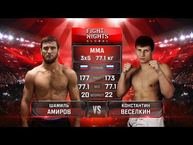 Константин Веселкин vs. Шамиль Амиров / Konstantin Veselkin vs. Shamil Amirov