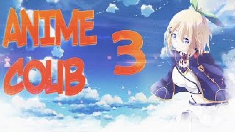Anime Coub - Аниме Приколы [Выпуск №3]
