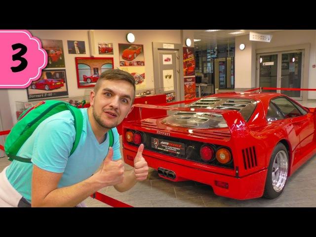 VLOG. Ferrari F40 / Музей Автоспорта / Много крутых тачек / Манекен Челлендж / Бюджетный о...