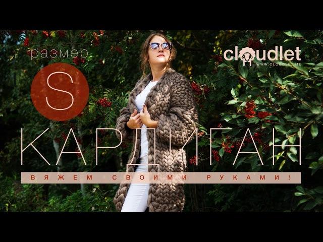 CLOUDLET | Кардиган - Вяжем своими руками! | Видео-инструкция » Freewka.com - Смотреть онлайн в хорощем качестве