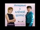 Интервью с Алёной Шурло. Leader_in_inside Любовь Райспих ЧМпБ