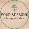 Food Seasons. Доставка продуктов с рецептами.
