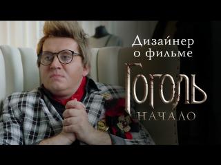 Знаменитый дизайнер о фильме Гоголь. Начало.