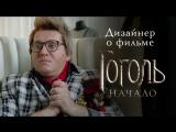 Знаменитый дизайнер о фильме «Гоголь. Начало».