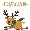 Подслушано Пятигорск