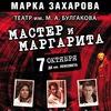 Мастер и Маргарита | 7 октября | ДК Ленсовета