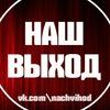 """Театр - Студия """"Наш Выход"""""""