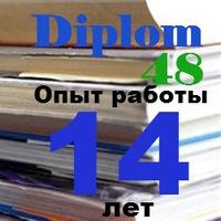 diplom_48