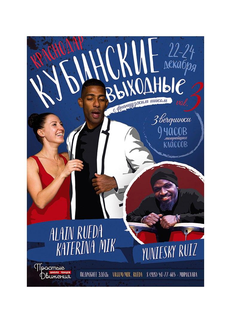 Афиша Краснодар Alain Rueda и Katerina Mik в Краснодаре!