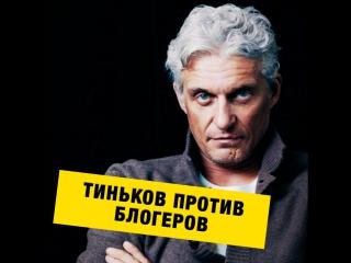 Как блогеры Тинькова обидели