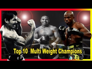 Топ 10 Мултичемпионов в Боксе на Сегодня
