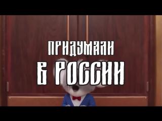 Русская пародия на