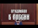 """Русская пародия на """"Зверопой"""" уже гуляет по сети"""
