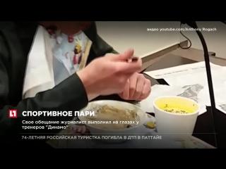 Журналист из Белоруссии съел газету из-за проигранного спора