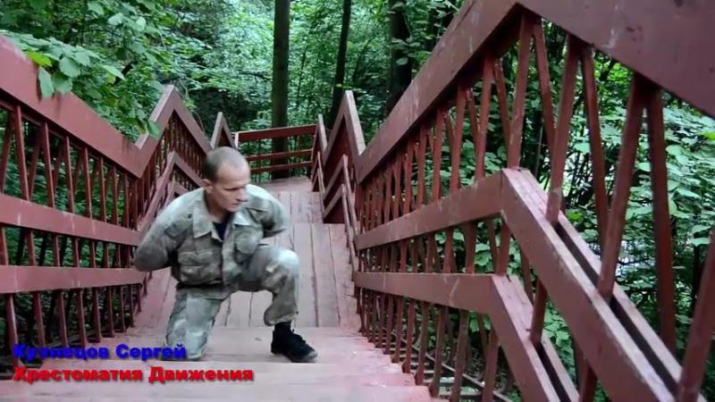 Хрестоматия Движения Упражнение Гусиный шаг