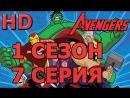 Мстители: Величайшие герои Земли 1 Сезон 7 Серия Побег Часть Вторая