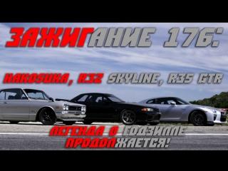 Ignition 176 - 2017 Nissan R35 GT-R, Hakosuka & R32 Skyline: The Godzilla Legend Lives on [BMIRussian]