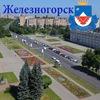 Администрация города Железногорска