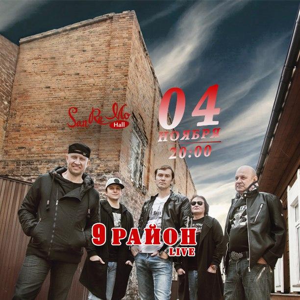 Афиша Владивосток 9 район LIVE - в SanReMo 4 ноября 2017г