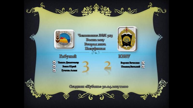 30.04.2017. 01. КВВУ - Габукай - полуфинал