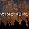 Ижевское астрономическое общество | ИЖАСТРО.РФ