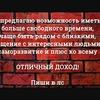 Нарьян-Мар / Работа / Бизнес / Prok MLM