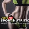 Power Pro - фитнес, спортивное питание