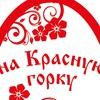 """Большой семейный праздник """"На Красную горку"""""""