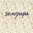 Земфира - -140
