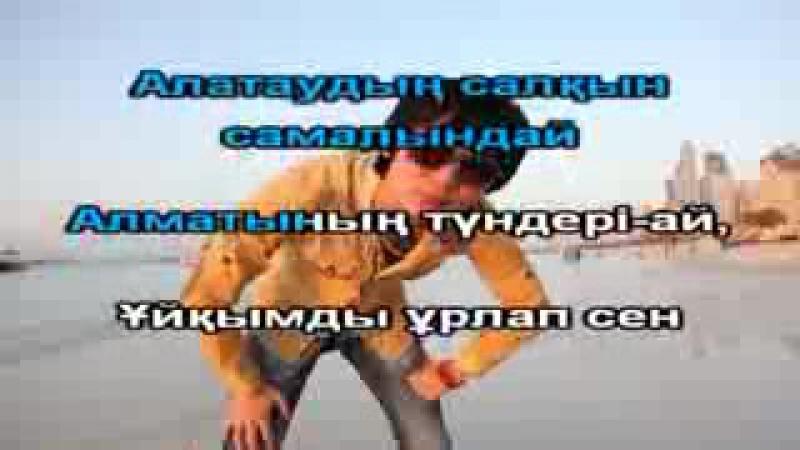 Кайрат Нуртас Алматы туни КАРАОКЕ онлайн казакша Full HD YouTube_low.mp4