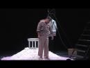 Отрывок из спектакля Е. Гришковца Шепот сердца
