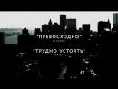 Миллиарды (2016) @ Трейлер №2 (сезон 1; русский язык) | FILMAX - трейлеры фильмов онлайн