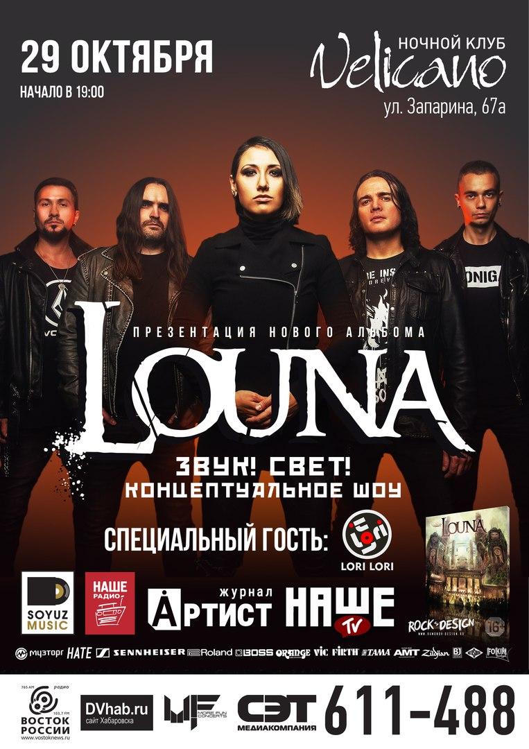Афиша Хабаровск LOUNA в Хабаровске 29.10.17