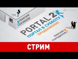 Portal 2. Портал в субботу: продолжение
