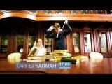 Тайны Чапман 18 апреля на РЕН ТВ