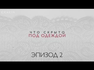Скрытое ПОД ОДЕЖДОЙ. Эпизод второй: Европолис