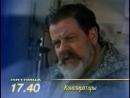 / Программа передач и рекламный блок (ОРТ, январь 1998)