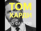 10 фактов: Том Харди
