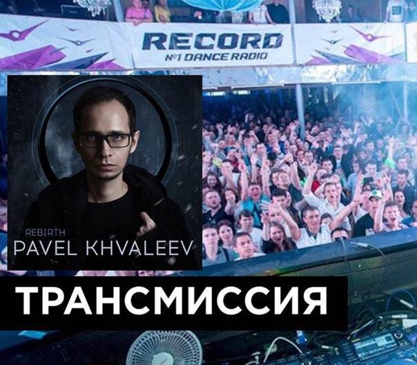 PAVEL KHVALEEV REBIRTH СКАЧАТЬ БЕСПЛАТНО
