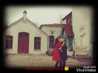 Любимая подружка)😘 Будь счастлива!💐 С Днем Рождения,Инесса!)🎁 🎂 🎈 🎉