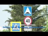Дорожные знаки уменьшат?! Смотрим ТСН-итоги 12 сентября