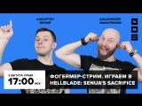 Фогеймер-стрим. Алексей Макаренков и Антон Белый играют в Hellblade: Senua's Sacrifice